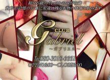 CLUB GABRIEL - 甲府