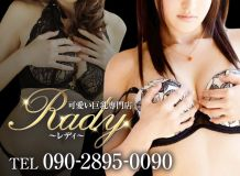 Rady~レディ~【可愛い巨乳専門店】 - 高知市近郊