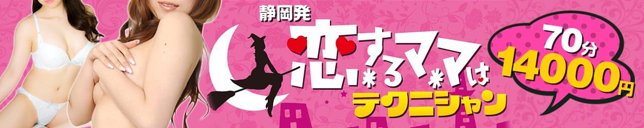 静岡発 恋するママはテクニシャン70分14000円
