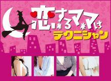 恋するママはテクニシャン70分14000円 - 静岡市内