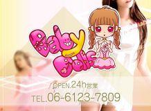 Baby Doll's(ベビードールズ) - 難波