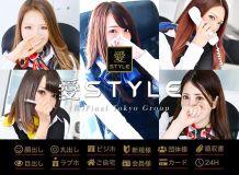 愛STYLE - 名古屋風俗