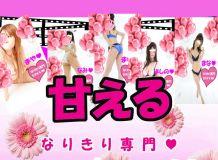 かわいい妹なりきりクラブ - 仙台