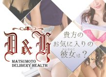 D&H - 松本・塩尻