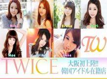 TWICE-トゥワイス- - 梅田