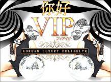 VIP -ブイアイピー- - 新大阪