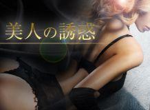 美人の誘惑 - 富山市近郊