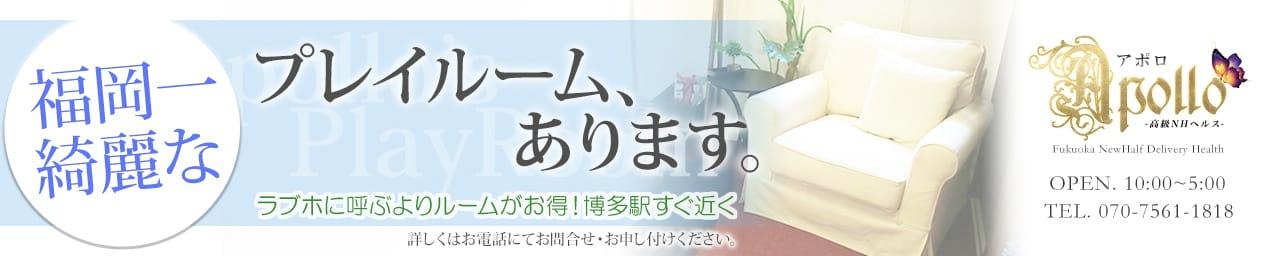 アポロ☆ニューハーフ博多 その2