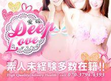 Deep Love - 今治
