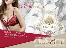 Club ACE~クラブエース~ 山口店 - 山口市近郊・防府