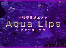 AquaLips~アクアリップス~ - 新大阪