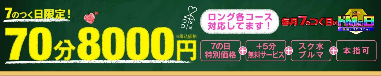 10代、20代素人学生限定 大阪ドM女学園 - 日本橋・千日前