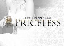 人妻デリヘルPriceless大阪店 - 新大阪