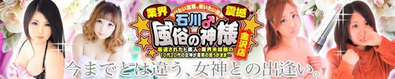 石川♂風俗の神様 金沢店 - 金沢