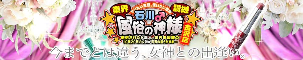 石川♂風俗の神様 金沢店