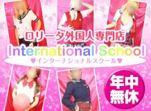 INTERNATIONAL SCHOOL - 名古屋