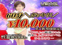 女群市場 性腺熟女100% 大阪 - 難波