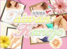 台湾彼女 - 高崎