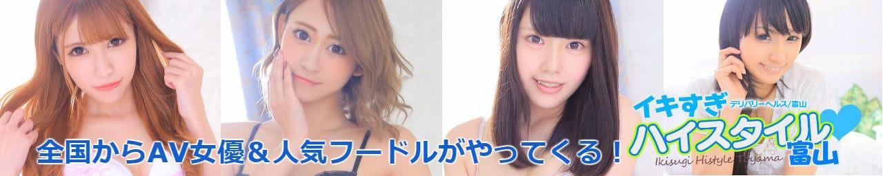 全国からAV女優&人気フードルがやってくる イキすぎハイスタイル富山