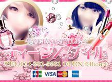 ティーンスタイル~TEEN STYLE~ - 札幌・すすきの