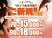 人妻の回春性感マッサージ倶楽部 大阪店 - 梅田
