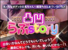 凸凹らぶstory(デコボコラブストーリー) - 名古屋