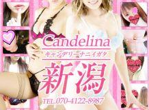 Candelina Niigata(キャンデリーナニイガタ) - 新潟・新発田