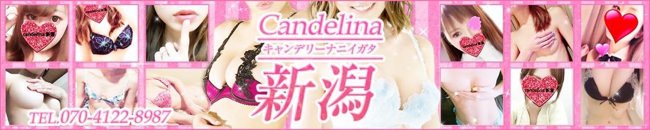 Candelina Niigata(キャンデリーナニイガタ)