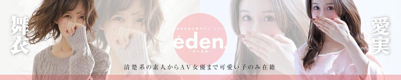 清楚系美女専門デリ・エデン - 名古屋