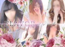 Flavor~フレーバー~ - 米子