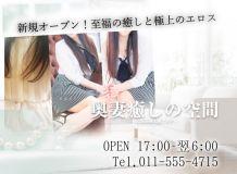 奥妻癒しの空間~札幌出張人妻エステ~ - 札幌・すすきの