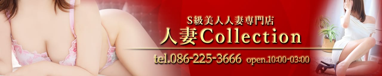 ~S級美人人妻専門店~人妻collection