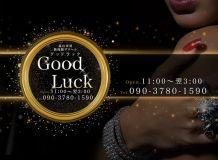 Good Luck(グッドラック) - 高岡