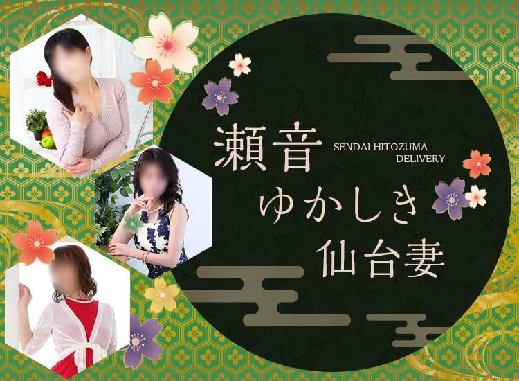 瀬音ゆかしき仙台妻 - 仙台