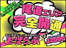 福山・尾道デリヘルお~ば~らっぷ - 福山