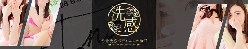 密着洗感ボディエステ神戸 - 神戸・三宮
