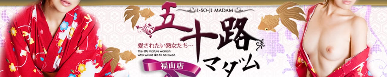 五十路マダム愛されたい熟女たち 福山店(カサブランカグループ)