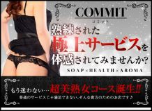 commit - 別府