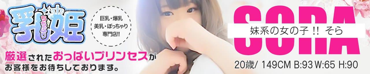 乳姫-ちちぷり- その2