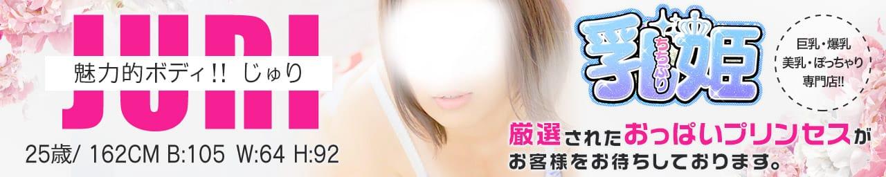 乳姫-ちちぷり- その3