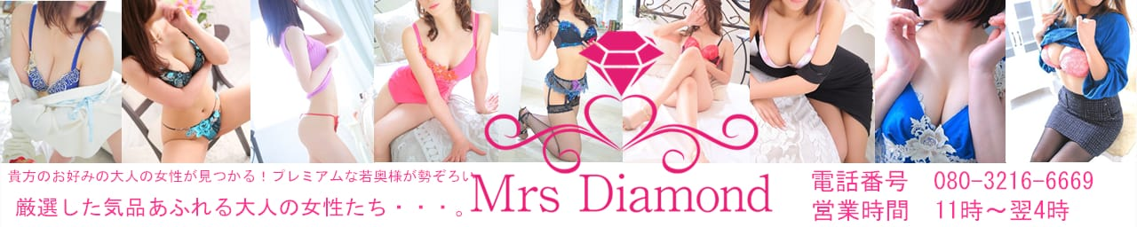 Mrs Diamond