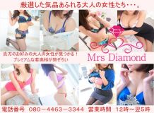 Mrs Diamond - 周南