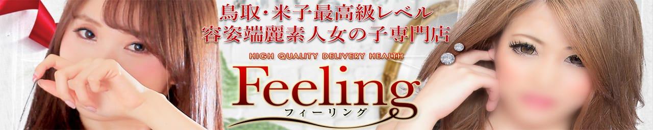 素人専門店Feeling