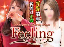 素人専門店Feeling - 米子