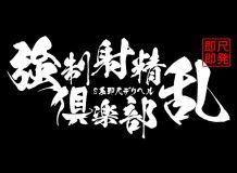 強制射精倶楽部 乱 - 水戸