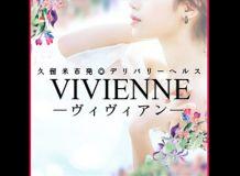Vivienne - 久留米