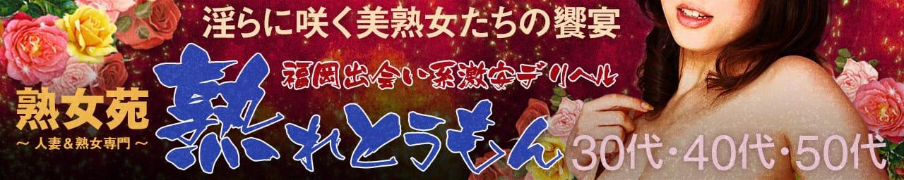熟女苑「熟れとうもん」? 30代・40代・50代~人妻&熟女専門~福岡出会い系激安デリヘル