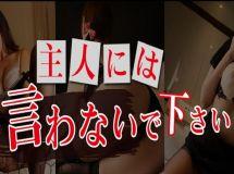 主人には言わないで下さい - 長野・飯山