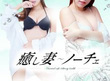 癒し妻~ノーチェ - 長野・飯山