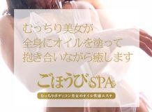 ごほうびSPA名古屋店 - 名古屋